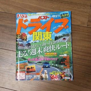ベストドライブ関東 '13(地図/旅行ガイド)