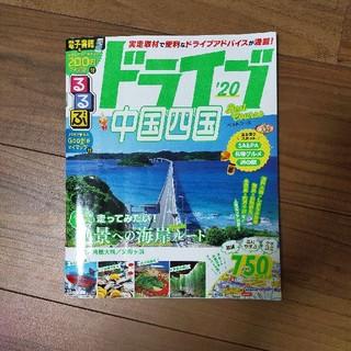 るるぶドライブ中国四国ベストコース '20(地図/旅行ガイド)