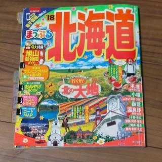北海道 '18(地図/旅行ガイド)