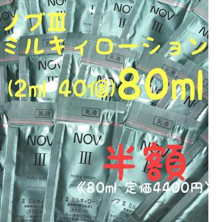 ノブ(NOV)のノブⅢ ミルキィローション 80ml  半額❣️(乳液/ミルク)