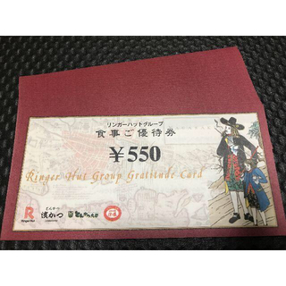 リンガーハット 株主優待 最新 13750円分(レストラン/食事券)