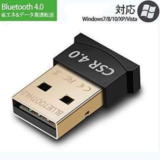 Bluetooth 4.0 ドングル USB アダプタ(PC周辺機器)