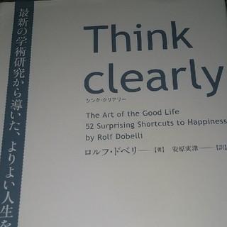 サンマーク出版 - Thinkclearly 最新の学術研究から導いたよりよい人生を送るための思考法
