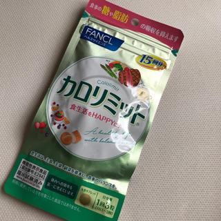 ファンケル(FANCL)のファンケル カロリミット 15回分 45粒(ダイエット食品)