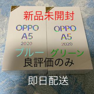 ラクテン(Rakuten)のOPPO A5 2020 simフリー ブルー、グリーンの2台 新品 未開封品 (スマートフォン本体)