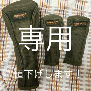 ブリーフィング(BRIEFING)のhide様専用 USAブリーフィングヘッドカバー(その他)