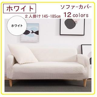 ソファー カバー 2人掛け 肘あり かけるだけ シンプル 洗える ホワイト 白(ソファカバー)