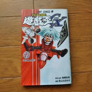 ユウギオウ(遊戯王)の遊☆戯☆王GX 4(少年漫画)