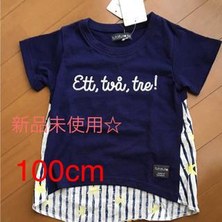 シマムラ(しまむら)の新品タグ付きTシャツ☆男女兼用☆切り返し付き♪100サイズ(Tシャツ/カットソー)