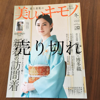 コウダンシャ(講談社)の美しいキモノ 2019年 01月号(趣味/スポーツ)