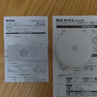 ムジルシリョウヒン(MUJI (無印良品))の無印良品LEDセンサーライト フック付&コンセント取付式(その他)