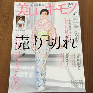コウダンシャ(講談社)の美しいキモノ 2019年 04月号(趣味/スポーツ)