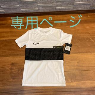 ナイキ(NIKE)の【新品】NIKE Tシャツ 110〜120㎝相当(Tシャツ/カットソー)