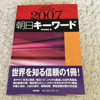 アサヒシンブンシュッパン(朝日新聞出版)の2007朝日キーワード(ニュース/総合)