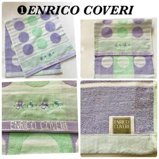 エンリココベリ(ENRICO COVERI)の❶ENRICO COVERI ★フェイスタオル(タオル/バス用品)