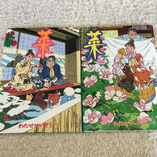 コウダンシャ(講談社)の菜(漫画雑誌)