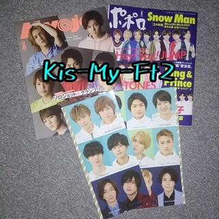 キスマイフットツー(Kis-My-Ft2)のKis-My-Ft2 Myojo ポポロ(アート/エンタメ/ホビー)