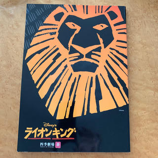 ディズニー(Disney)のライオンキング パンフレット(ミュージカル)