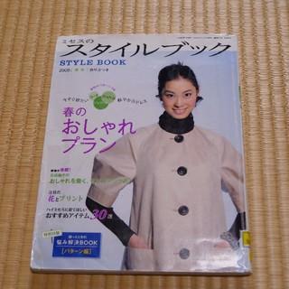 書籍☆ミセスのスタイルブック 2009年春号(ファッション)
