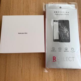 ラクテン(Rakuten)のRakuten mini 中期ロット Band1適応 ガラスフィルムセット(スマートフォン本体)