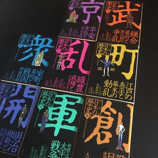 シュウエイシャ(集英社)の集英社 漫画版 日本の歴史 新品 20%オフ 2割引 セット (語学/参考書)