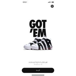 """ナイキ(NIKE)の Nike Air More Uptempo """"Scottie Pippen(スニーカー)"""