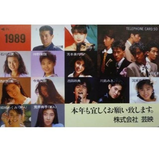 テレカ:芸映1989(河合奈保子・石川秀美・西村知美他)美品 エンタメ/ホビーのタレントグッズ(アイドルグッズ)の商品写真