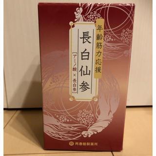 サイシュンカンセイヤクショ(再春館製薬所)の再春館製薬 長白仙参 20g X30本 新品‼️(アミノ酸)