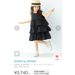 B:MING LIFE STORE by BEAMS - B:MING by BEAMS ノースリ ティアード ワンピース 100