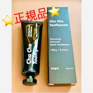 ⭐️正規品⭐️ chacha 歯磨き粉 ブラック 100g(歯磨き粉)