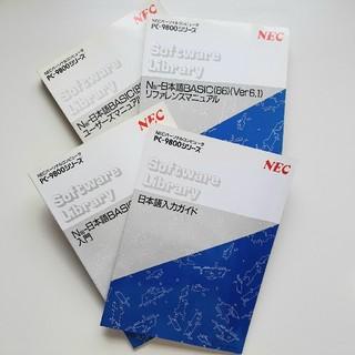 エヌイーシー(NEC)のPC98シリーズ N88日本語BASICマニュアル(コンピュータ/IT)