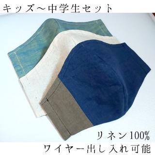 麻 リネン 夏用 子供用 インナーマスクセット(外出用品)