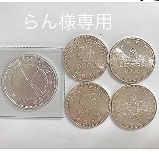 記念硬貨5枚セット 天皇御在位六十年&議会開設百年&大阪万博(貨幣)