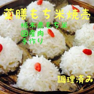 【薬膳もち米焼売】タンパク質たっぷりダイエット食!栃木もち米で上質な肉を包み(肉)