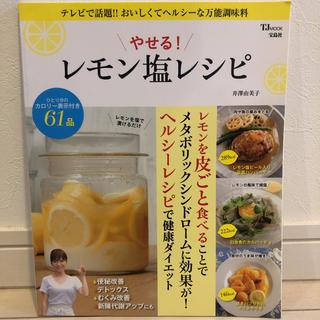 宝島社 - やせる!レモン塩レシピ テレビで話題!!おいしくてヘルシ-な万能調味料