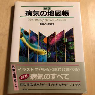 コウダンシャ(講談社)の帯付★病気の地図帳 新版(健康/医学)