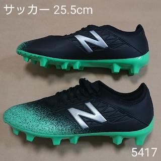 ニューバランス(New Balance)のサッカーS 25.5cm ニューバランス MSFDHNB5(シューズ)