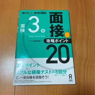 英検3級 面接・攻略ポイント20(資格/検定)