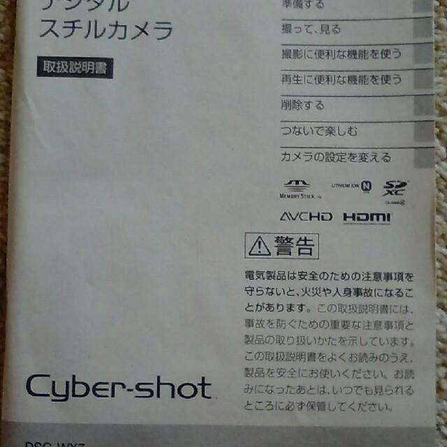 秋田書店(アキタショテン)のSONYデジタルカメラ スマホ/家電/カメラのカメラ(コンパクトデジタルカメラ)の商品写真