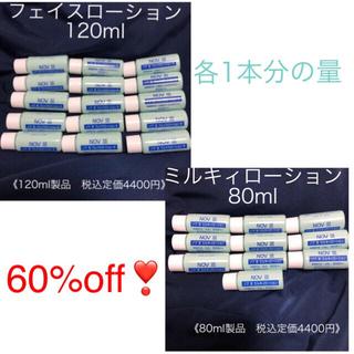 NOV - NOV  ノブⅢ  化粧水&乳液 ミニボトルセット 6割引❣️
