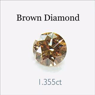 魅惑のチョコレートブラウン…✨1.355ctダイヤモンド(リング(指輪))
