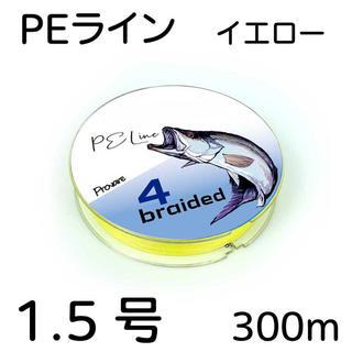 PEライン 4編 1.5号 日本製ダイニーマ  300m イエロー(釣り糸/ライン)