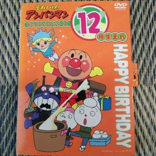アンパンマン(アンパンマン)のそれいけ!アンパンマン おたんじょうびシリーズ12月生まれ DVD(アニメ)