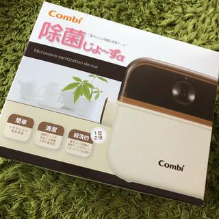 コンビ(combi)のコンビ 除菌じょ〜ず(哺乳ビン用消毒/衛生ケース)