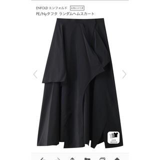 エンフォルド(ENFOLD)のENFOLD 2020ss スカート ダークネイビー(ロングスカート)