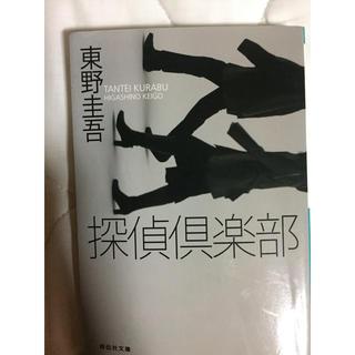 探偵倶楽部 東野圭吾(文学/小説)