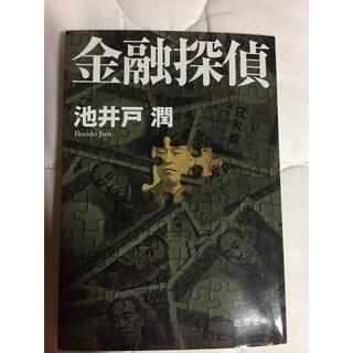 金融探偵 池井戸潤(文学/小説)