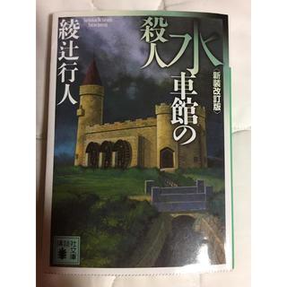 水車館の殺人 綾辻 行人(文学/小説)