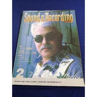 サウンド アンド レコーディング マガジン 1996年 2月号(エフェクター)