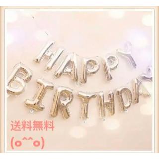 ☆誕生日・・飾り付け・Happy Birthday・風船 バルーン☆(その他)